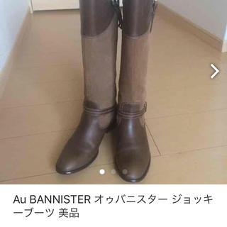 オゥバニスター(AU BANNISTER)の Au BANNISTER オゥバニスター ブーツ 美品(ブーツ)