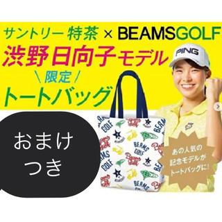 ビームス(BEAMS)の特茶 渋野日向子 トートバッグ & ハンドタオル 2枚(エコバッグ)