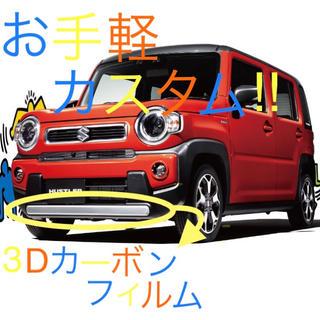 スズキ(スズキ)の新型ハスラー MR92S/MR52S フロントバンパー用 3Dカーボンシート(車外アクセサリ)