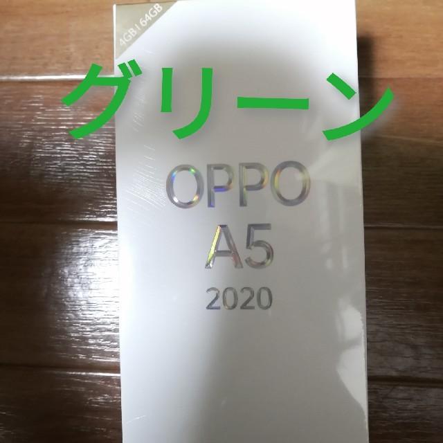Rakuten(ラクテン)の楽天モバイル oppo A5 2020 スマホ/家電/カメラのスマートフォン/携帯電話(スマートフォン本体)の商品写真