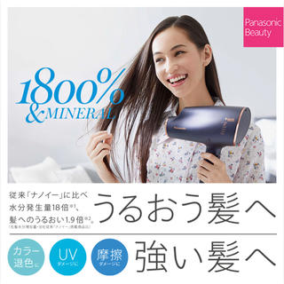 Panasonic - パナソニック EH-CNA0E-A ナノケアドライヤー【新品】