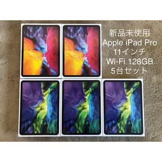 Apple - iPad Pro 11インチ Wi-Fi 128GB 2020モデル 5台セット