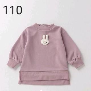 petit main - 【新品】プティマイン☆ミッフィーモチーフトレーナー 110