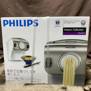 PHILIPS - 新品未開封 PHILIPS フィリップス ヌードルメーカー HR2365/01