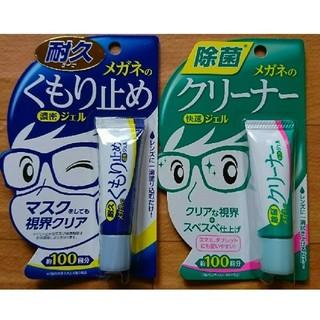 メガネのくもり止め濃密ジェル  メガネの除菌クリーナー  2個