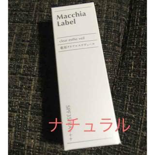 Macchia Label - マキアレイベル 薬用クリアエステヴェール 13mL(ナチュラル)
