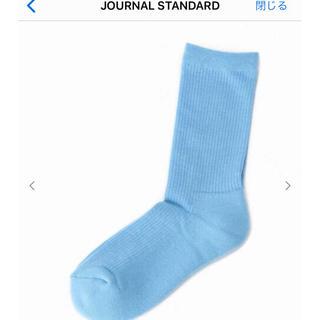 ジャーナルスタンダード(JOURNAL STANDARD)のジャーナルスタンダード購入 グレンクライド パイルソックス(ソックス)