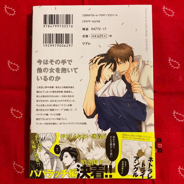 【BL】抱かれたい男1位に脅されています。5巻 エンタメ/ホビーの漫画(ボーイズラブ(BL))の商品写真