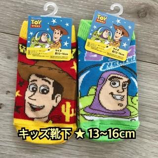 Disney - トイストーリー☆★キッズ靴下13~16cm★ディズニーピクサー★バズ&ウッディ