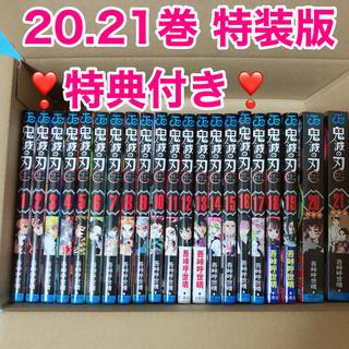 集英社 - 鬼滅の刃 1巻~21巻セット(20.21は特装版)