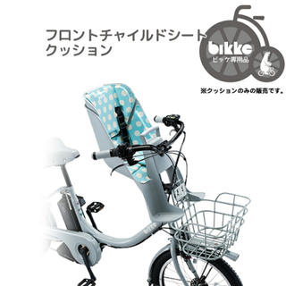 ブリヂストン(BRIDGESTONE)の【新品】電動自転車 bikke クッションシート(自動車用チャイルドシートカバー)