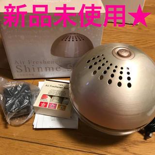 新品未使用★空気洗浄機シャイミーS