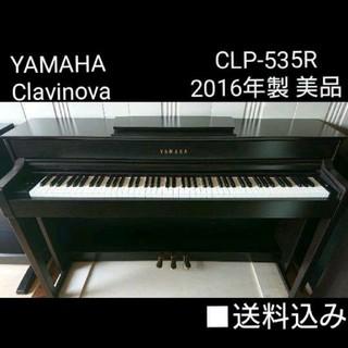 送料込み YAMAHA 電子ピアノ  CLP-535R 2016年製 美品
