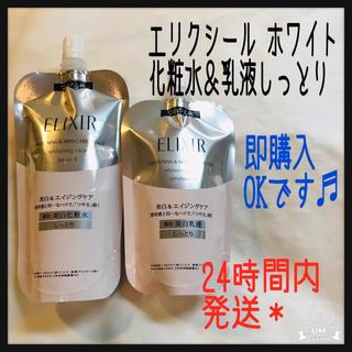 ELIXIR - エリクシール  ホワイト 化粧水&乳液 しっとり