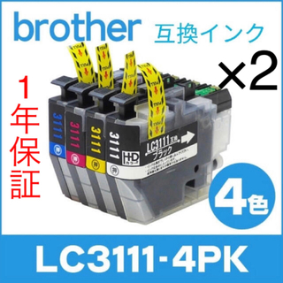 ブラザー(brother)の【新品未開封】LC3111-4PK×2 ブラザー 互換インク セット 4色×2(PC周辺機器)