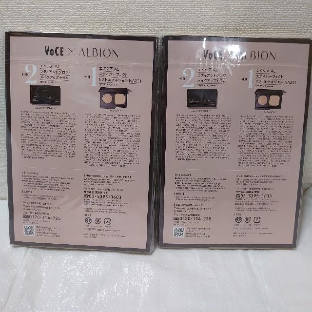 ALBION(アルビオン)の付録VOCE 2020年 11月号 アルビオン エクシア 新作ファンデーション& コスメ/美容のキット/セット(サンプル/トライアルキット)の商品写真