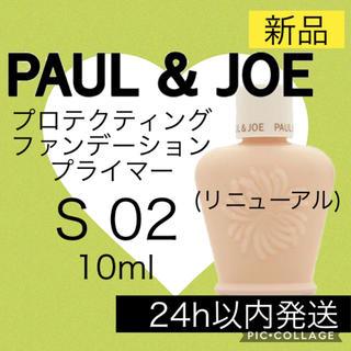 ポールアンドジョー(PAUL & JOE)のポール&ジョー PAUL&JOE プロテクティング 02 プライマー 下地(化粧下地)