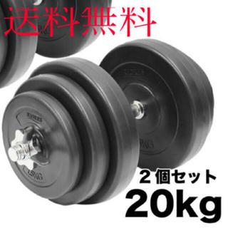 ダンベル20Kg×2個 計40Kg   高品質