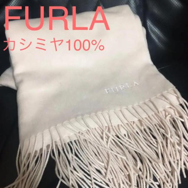 Furla(フルラ)のFURLA フルラ 大判ストール カシミヤ100% ペール ピンク レディースのファッション小物(ストール/パシュミナ)の商品写真