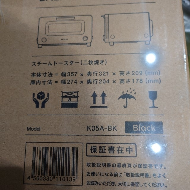 BALMUDA(バルミューダ)の【新製品】新品未使用 バルミューダ トースター K05A-BK スマホ/家電/カメラの調理家電(調理機器)の商品写真