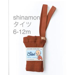 Caramel baby&child  - silly  Sailas shinamon 6-12m  タイツ 新色