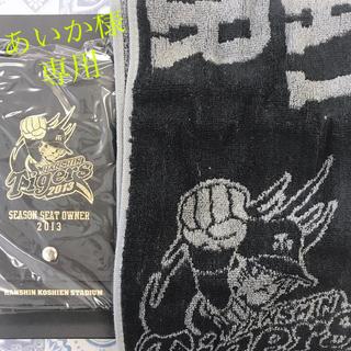 ハンシンタイガース(阪神タイガース)のチケットホルダーとマフラータオル(キャラクターグッズ)