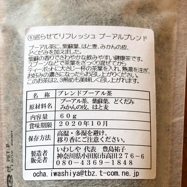 プーアル茶 食品/飲料/酒の飲料(茶)の商品写真