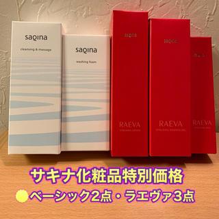 🏵サキナ化粧品 特別価格(10月31日迄の期間限定)