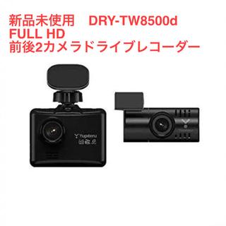 ユピテル(Yupiteru)の新品未使用 ユピテル ドライブレコーダー DRY-TW8500d(セキュリティ)