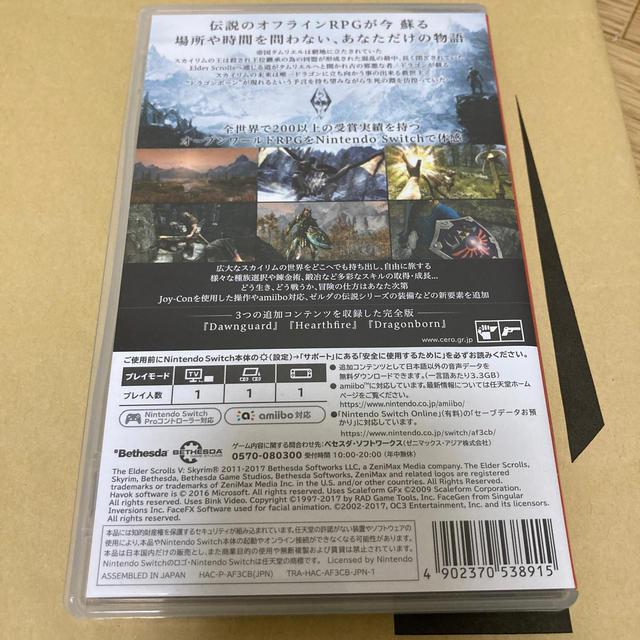 Nintendo Switch(ニンテンドースイッチ)のスカイリム Skyrim  スイッチ エンタメ/ホビーのゲームソフト/ゲーム機本体(家庭用ゲームソフト)の商品写真