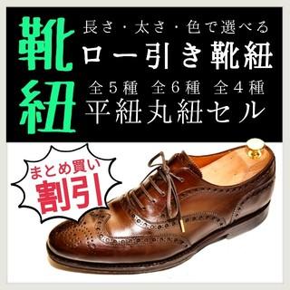 オーダーシューレース【靴紐・平紐・丸紐・アグレット・金ゼル・革靴】102610