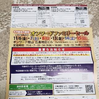 ニジュウサンク(23区)のオンワード樫山 広島 ファミリーセール 入館証 2枚(ショッピング)