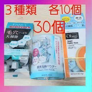 Obagi - ファンケル★オバジ★スイサイ☆酵素洗顔パウダー☆人気3種セット