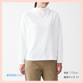 MUJI (無印良品) - 【試着のみ・タグ付き】ストレッチフライス編みモックネックTシャツ・オフ白