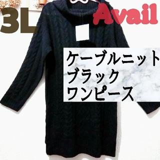 アベイル(Avail)の新品 Avail 3L ケーブル ニット ブラック ワンピース♥️GU GRL(ニット/セーター)