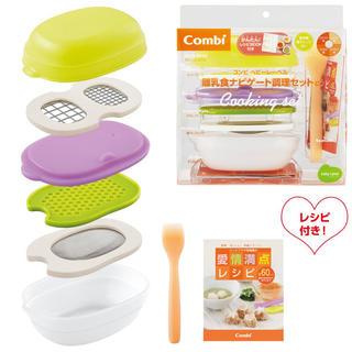 コンビ(combi)のベビーレーベル 離乳食ナビゲート調理セットC(離乳食器セット)