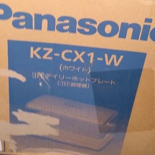 パナソニック(Panasonic)のPanasonic KZ-CX1-W パナソニック IHデイリーホットプレート(ホットプレート)