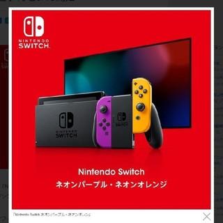Nintendo Switch - ニンテンドースイッチ