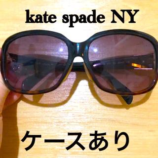 kate spade new york - ☆最終処分SALE☆ kate spade NY サングラス ケースあり