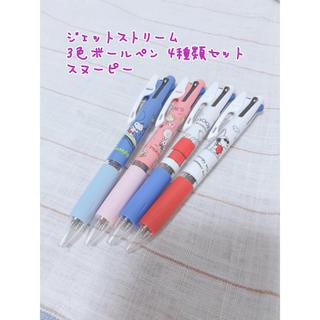 ミツビシエンピツ(三菱鉛筆)のスヌーピー ジェットストリーム 3色ボールペン 4本セット(ペン/マーカー)