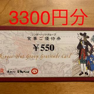 R102611リンガーハット株主優待券3300円分(レストラン/食事券)