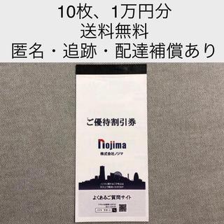 ノジマ 株主優待①