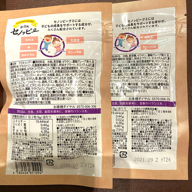セノッピー ブドウ味 30粒入り × 2袋 新品未開封 送料込 食品/飲料/酒の健康食品(その他)の商品写真
