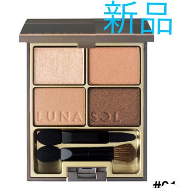 LUNASOL(ルナソル)の【ルナソル】スキンモデリングアイズ    beige beige コスメ/美容のベースメイク/化粧品(アイシャドウ)の商品写真