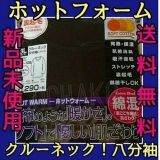 ベルーナ(Belluna)の《送料無料》【新品】❤大きいサイズ3L / Belluna  ホットウォーム❤️(アンダーシャツ/防寒インナー)