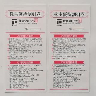 フジ 株主優待券 2000円分