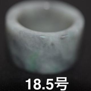238-44 処分 18.5号 天然 A貨 翡翠 リング 板指 馬鞍 くりぬき(リング(指輪))