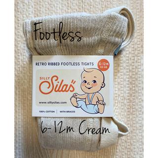 コドモビームス(こども ビームス)のシリーサイラス フットレス 6-12m クリーム cream(靴下/タイツ)