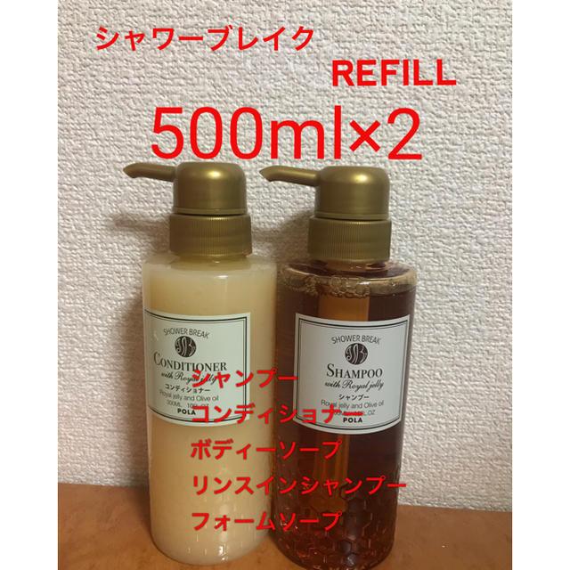 POLA(ポーラ)のシャワーブレイク 詰め替え500mlx2パック POLA コスメ/美容のヘアケア/スタイリング(シャンプー)の商品写真
