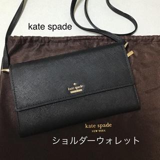 kate spade new york - ケイトスペード ショルダーウォレット お財布バッグ ショルダーバッグ